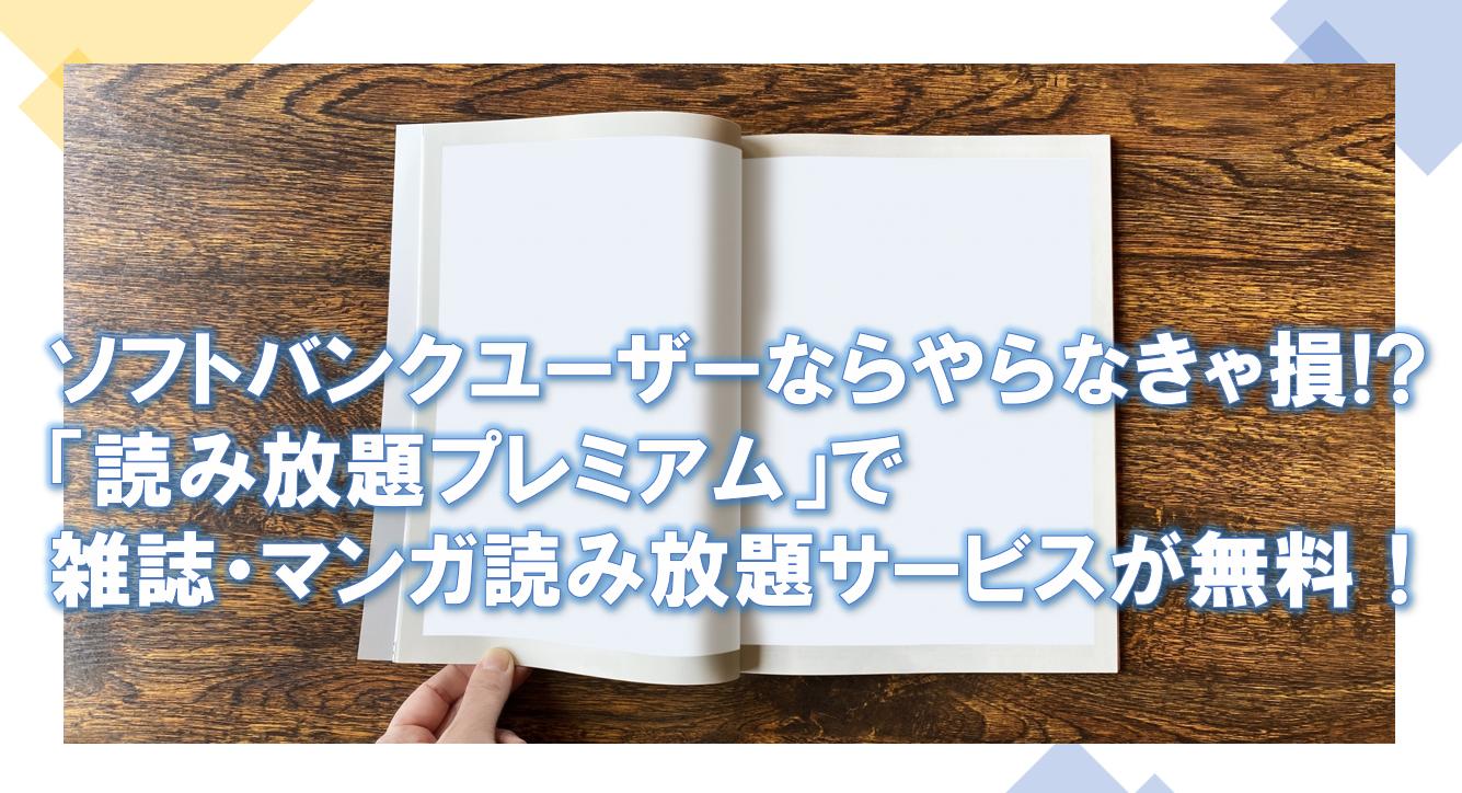 読み 放題 サービス 漫画
